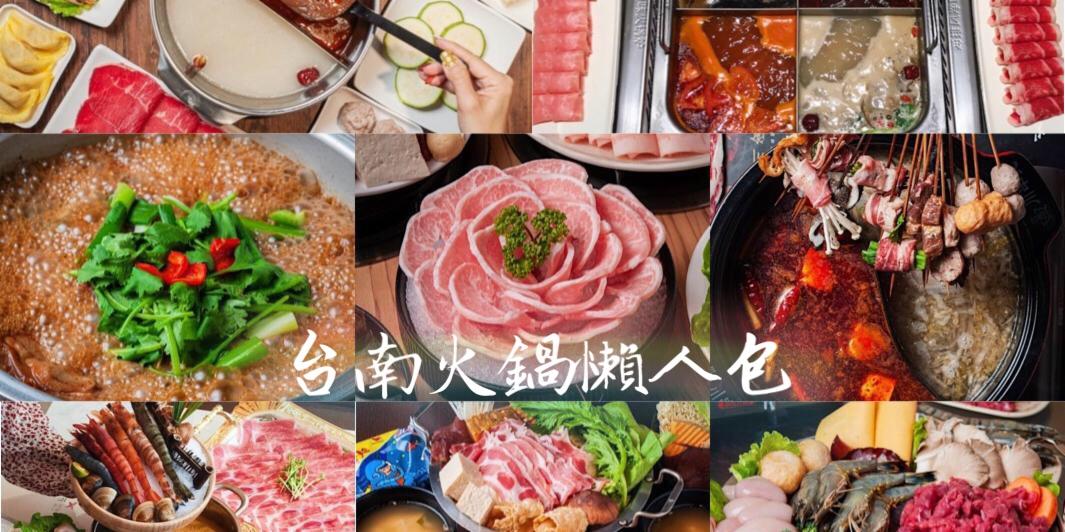 台南火鍋懶人包