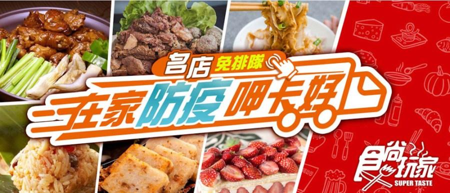 《食尚玩家》2020年04月重新開播囉 !  最好看的美食旅遊節目,吃美食、遊景點的最佳指南!