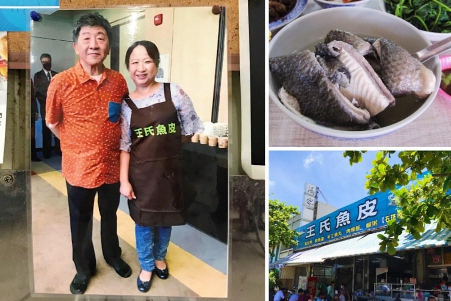 (台南美食/安平區)阿中部長遊台南~吃了讚不絕口的安平美食【王氏魚皮】