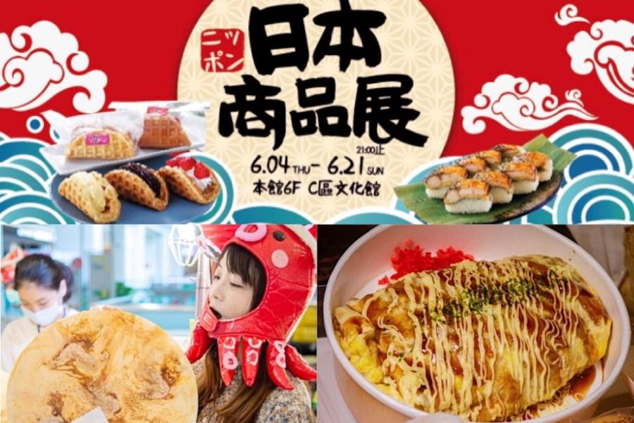 2020「台南新光三越西門店日本商品展」不用飛日本也能品嚐道地日本味,日本美食、名產、伴手禮全部一次滿足!