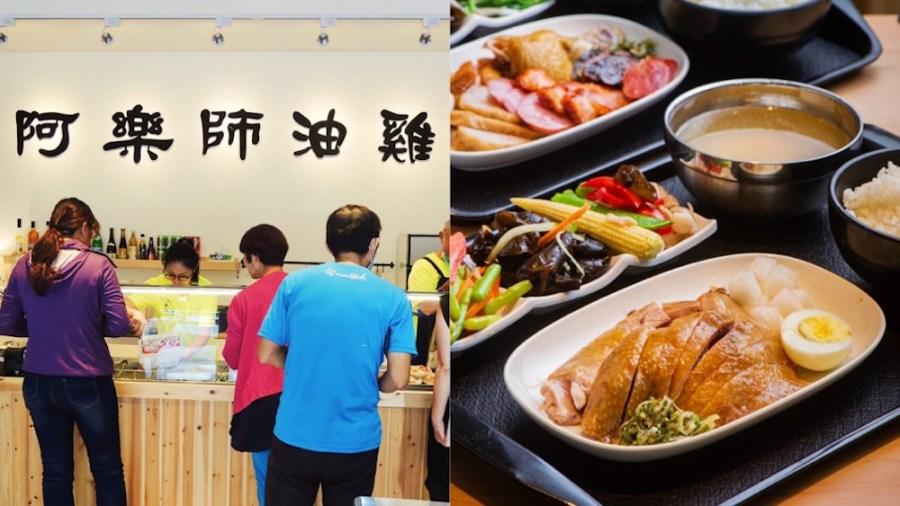 (台南好吃便當)前羊城油雞主廚阿樂師重出江湖 ! 【阿樂師油雞內用店】全新開幕 !