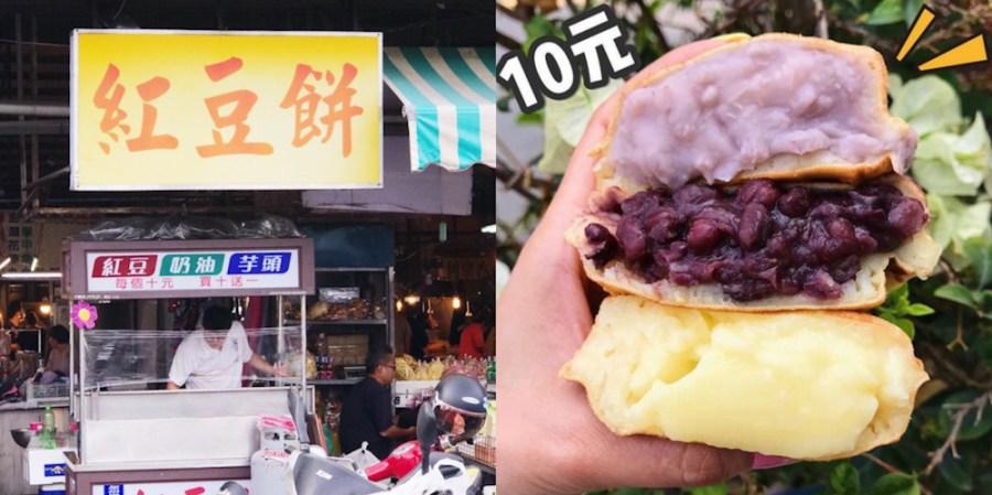 (台南美食/安南區)北安利多黃昏市場~只要10元銅板價就能買到內餡爆炸多紅豆餅!