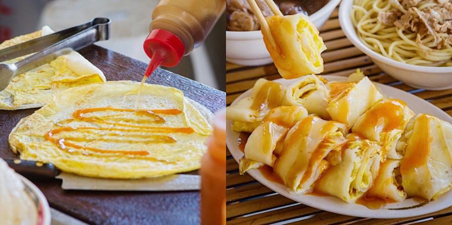 (台南美食)府安路上在地飄香四十年的無名素食早餐,手工蛋餅Q彈嫩香,一吃就上癮!近國安市場。
