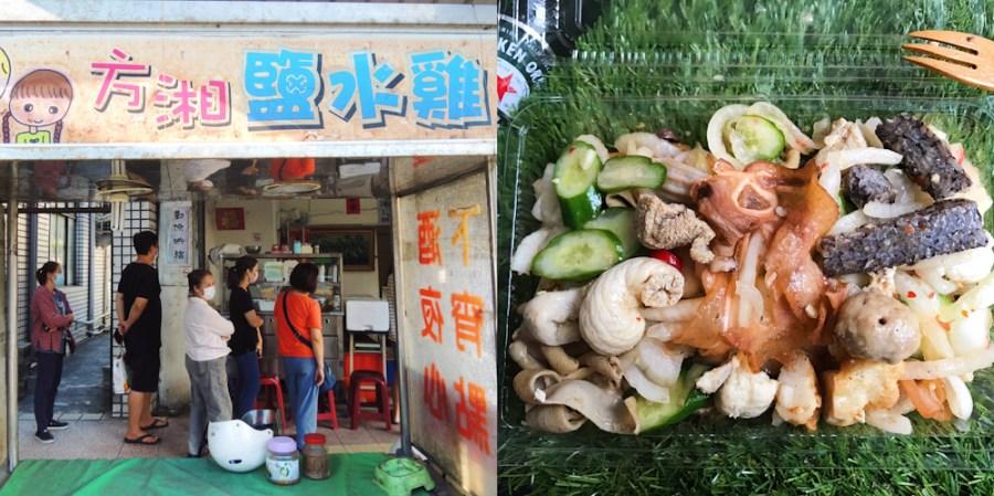 (台南美食/中西區)方湘鹽水雞一開店就大排長龍,等到天荒地老也要吃到它 ! 4小時就售完 !