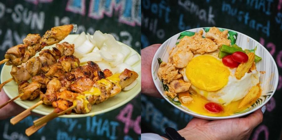 (台南美食/中西區)南洋風味雞肉串燒,吃一口讓嘴巴都戀愛了~招牌咖椰吐司、椰汁咖哩飯,濃濃的異國風味也不能錯過 !