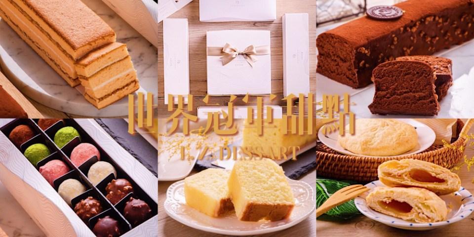 台灣第一位世界甜點冠軍陳立喆主廚,將甜點結合藝術的【L.Z. Dessart 無框架甜點】你的這一口,是甜點師的一輩子。