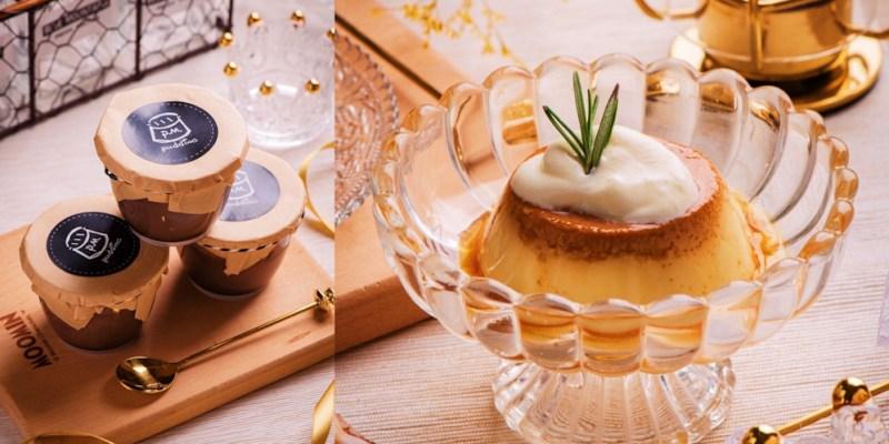 布丁控快收藏!台南【p.m.pudding】純手工布丁專賣,純奶+純蛋天然無添加!享受綿密又入口即化的美妙滋味!