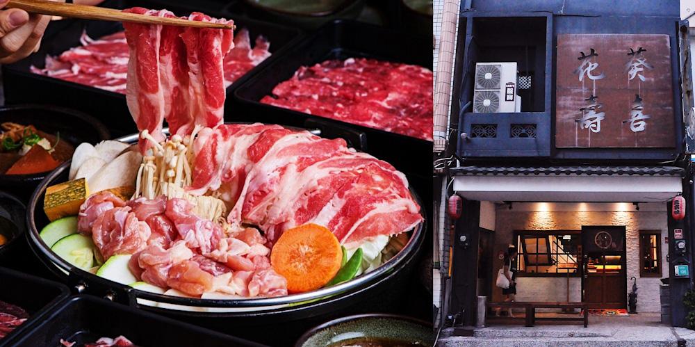 台南 花葵壽喜燒吃到飽 狂賀週年慶 ! 四人同行一人免費 ! 爽爽吃肉甲免驚,還有日式私房料理,通通無限暢食喔 !