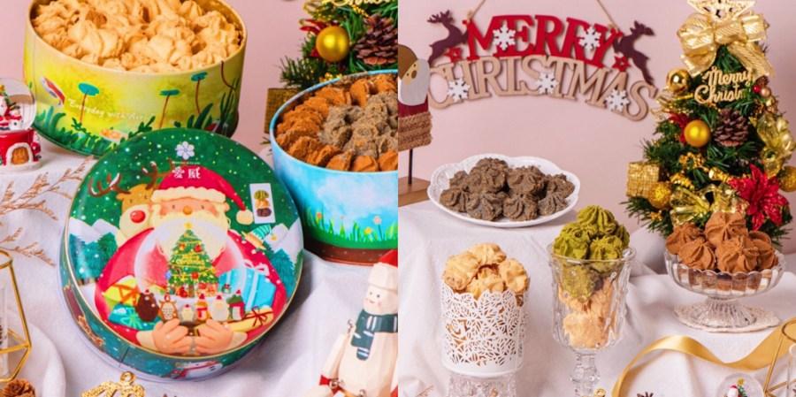 超人氣排隊曲奇餅【愛威鐵盒餅乾】浪漫推出聖誕節限定《聖誕水晶球禮盒》快閃台南新光三越新天地!