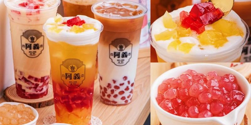 台南飲料【1955阿義】獨家12種天然彩色珍珠,搭配傳承一甲子的家傳鳳梨冰 ! 獨一無二的專屬口味外面喝不到 !