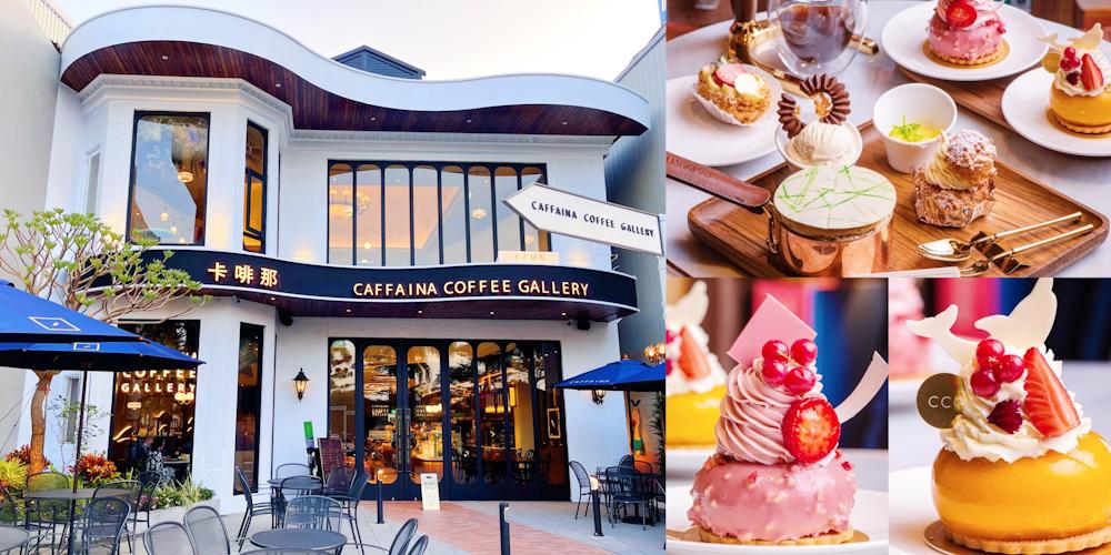 「卡啡那-台南市府店」台南最美公園咖啡廳,宛如一秒飛歐洲!百種法式甜點、輕食、咖啡,愜意享受平價的下午茶饗宴!