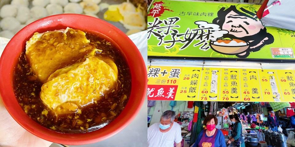 台南美食「延平粿仔嬤」從小吃到大的古早味肉粿,不只早餐午餐吃得到,下午茶、晚餐時段也開賣囉 !