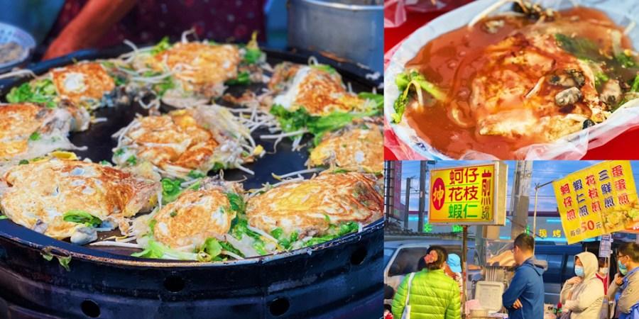 中洲寮夜市美食~蚵仔煎 花枝煎只賣50元便宜又大碗 ! 永遠都是大排長龍 !