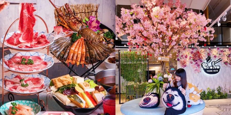 台南火鍋「養鍋 Yang Guo 石頭涮涮鍋」 (台南文化店) 結合網美風格和柴犬主題,好吃又好拍!