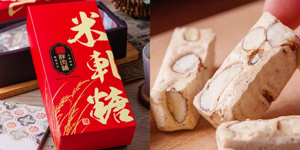 團購美食【胖肉鋪】米軋糖,超軟Q不黏牙,老人小孩都可以吃 ! 爆米香的獨特風味,越嚼越香小心一吃就上癮 !