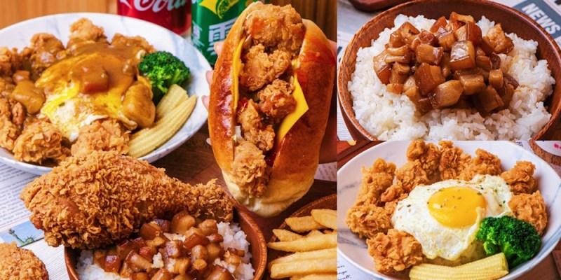 台南「真的假的美式炸雞」竟然有賣肉燥飯 ! 還有必點「雞米花潛艇堡」吃完讓嘴巴都戀愛了 !