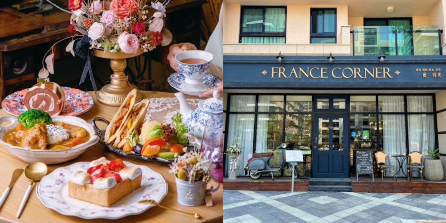 台南「度時光 Wonderful Stay」免出國也彷彿置身歐洲,隱身水交社的古董咖啡廳,讓人忍不住逗留一整天!