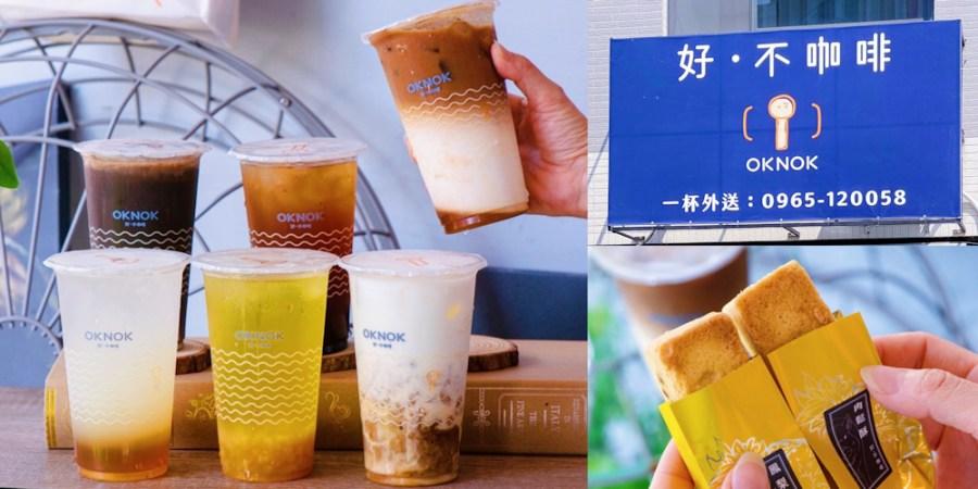 台南外帶咖啡「好不咖啡」只要45元也能喝到自家烘焙好咖啡,而且一杯就外送,任點三杯飲品還送鳳梨酥或肉鬆酥!