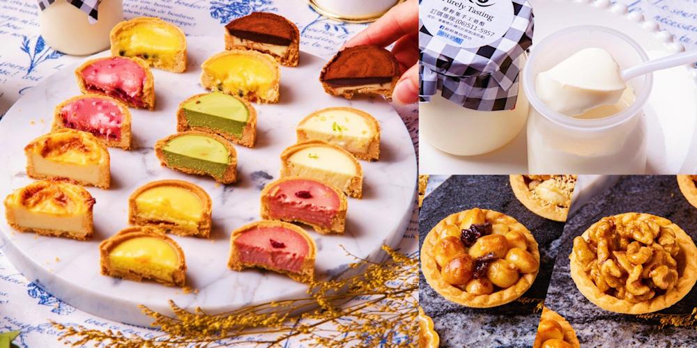 台南隱藏版甜點【鮮粹集烘焙坊】夢幻8色小塔美味又療癒 ! 網友推爆4.9顆星超高評價 !