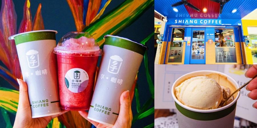 台南【享咖啡】中杯價大杯量,使用高品質阿拉比卡咖啡豆,寄杯美式40元拿鐵也只要55元,CP值超高 ! 外帶外送咖啡的好選擇。