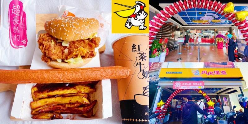 台南【丹丹漢堡安和店】6月9日全新裝潢新開幕 ! 限時推出「可可黑金薯條」邪惡又欠吃!