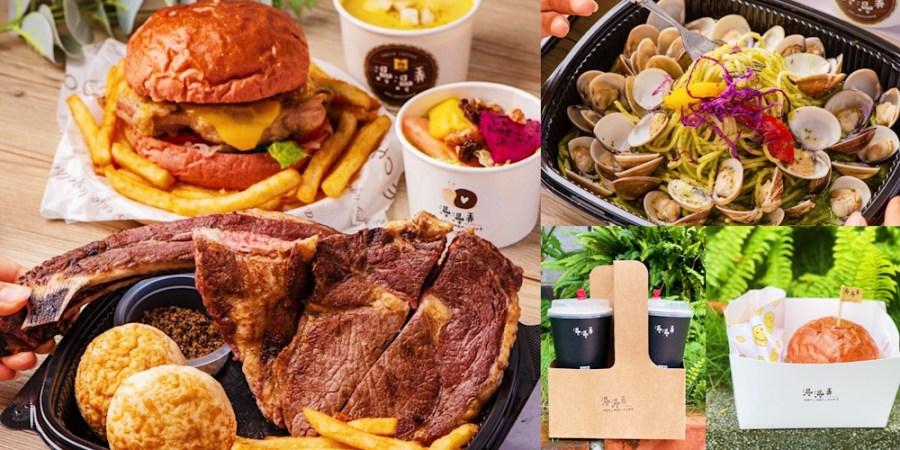 台南人氣咖啡廳『漫漫弄 man.man.nong』外帶餐點全面7折優惠,美味餐盒質感滿分 ! 宅在家也能有咖啡廳的享受 !