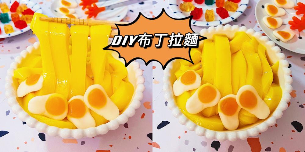 DIY「拉麵布丁」超夯人氣甜點自己做 ! 只須兩樣食材超簡單 !
