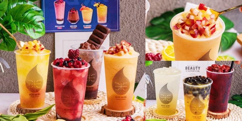 米里米里 Mini Mini 新品上市「米國皇室 冰沙響宴」4款冰沙夢幻登場,準備擄獲少男少女的心!