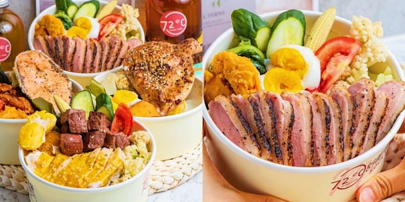 台南健康餐盒「72度c舒肥健康餐」吃得到「宜蘭櫻桃鴨胸」有夠狂 ! 10種配菜堆成小山超澎派 ! 好評加碼還送溫泉蛋 !