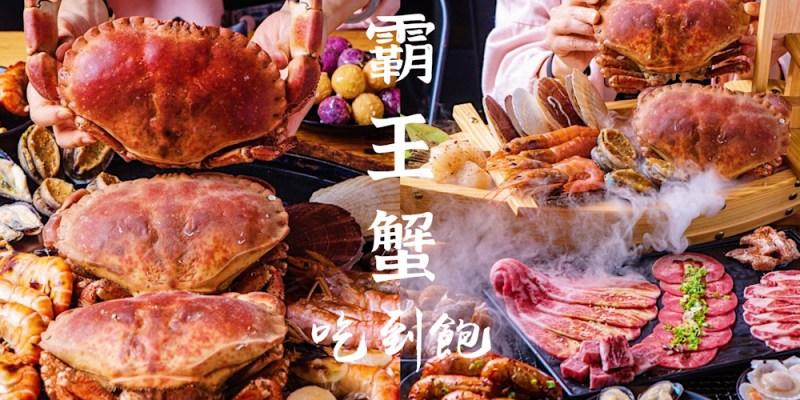 浮誇無極限!台南首創比臉大的「霸王蟹吃到飽」台南尖叫精緻炭火燒肉,絕對讓你驚聲尖叫!