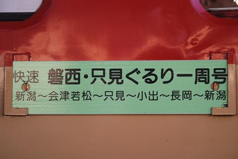 【JR東】磐西・只見ぐるり一周号