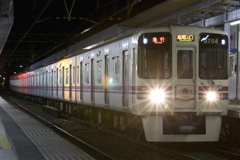 【京王】急行「迎光号」運転
