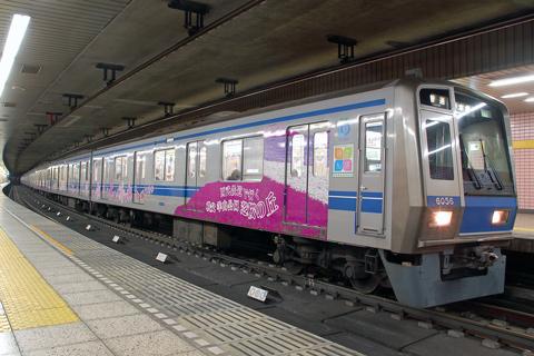 【西武】6156F芝桜ラッピング