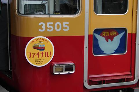 【京阪】3000系3055FファイナルHM