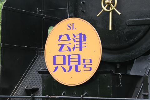 【JR東】SL会津只見号