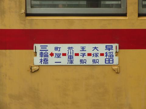 【都電】荒川線の日記念イベント