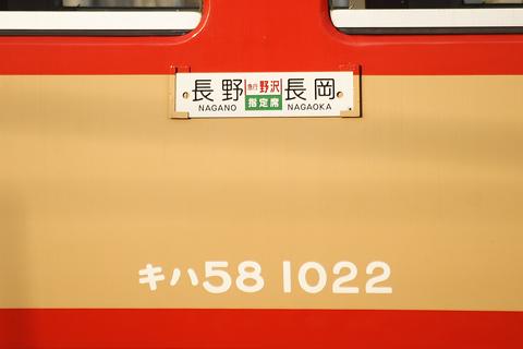 【JR東】キハ58 懐かしの急行「野沢」