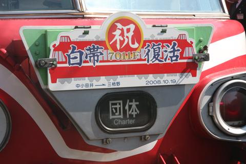 【名鉄】7000系白帯車復活運転開始