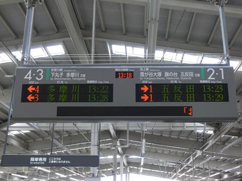 【東急】「パフォーマンス多摩川劇場」