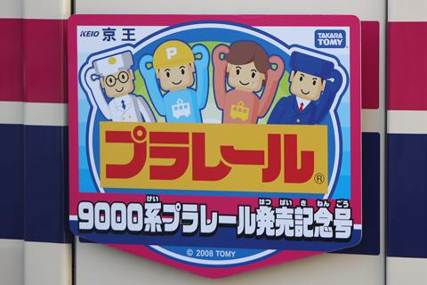 【京王】9000系プラレール発売記念号