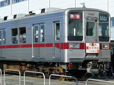 【東武】東武ファンフェスタ2008開催