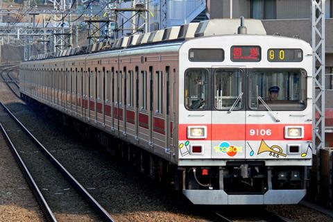 【東急】9000系9006F臨時回送