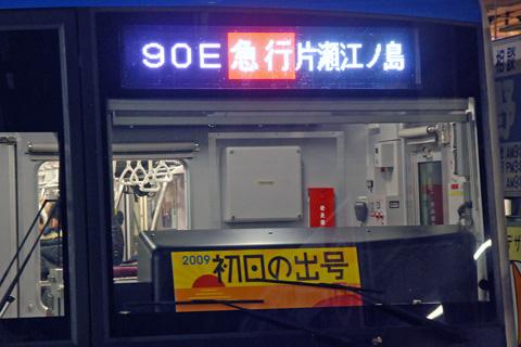 【小田急】4000形4052F初日の出号