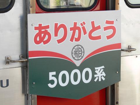 【相鉄】5000系5053FにさよならHM