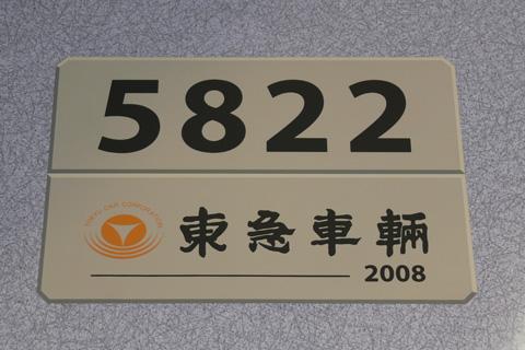 【東急】5000系5122F東横線で運用開始