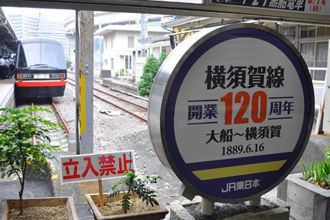 【JR東】『黒船電車』展示会