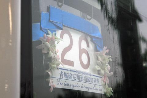 【JR東】四季彩定期的な運用を終了