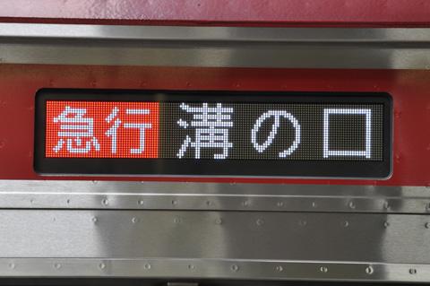 【東急】6000系6105F試乗会