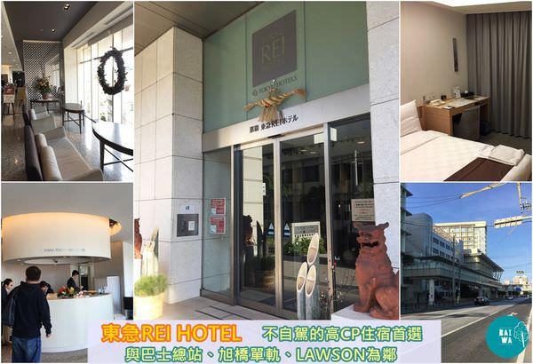 【沖繩,住南部】那霸東急REI酒店,不自駕的高CP平價住宿首選,與那霸巴士總站、旭橋單軌為鄰(Naha Tokyu REI Hotel)