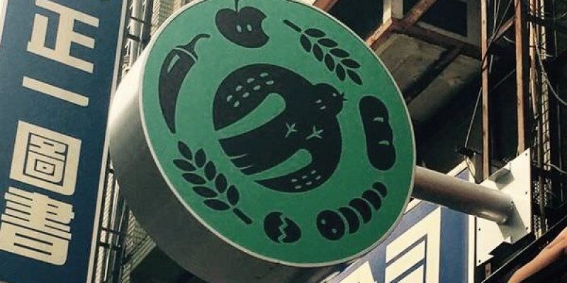 【台北市信義區,鳥兒有虫吃】跳脫傳統的台式、美式早午餐,顛覆你對早午餐的想像!